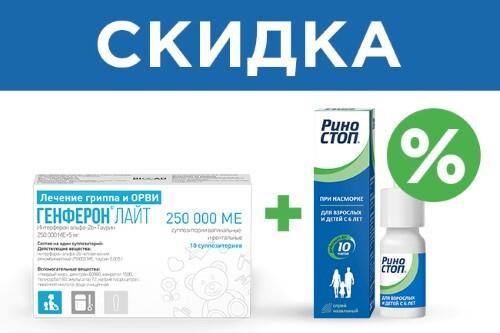 Набор №8 Профилактика и лечение ОРВИ (Генферон Лайт супп + Риностоп спрей) - по специальной цене