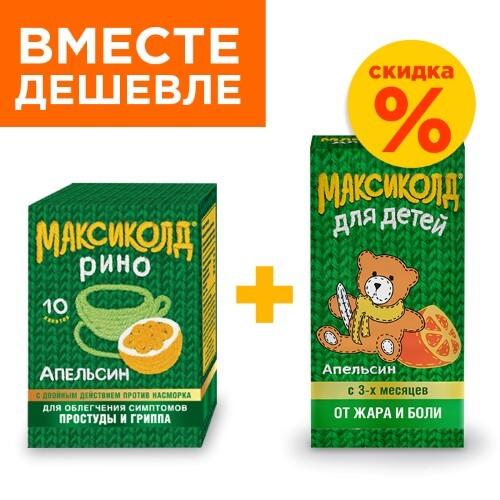 Купить Набор максиколд: порошок с парацетамолом для взрослых и детей  - со скидкой цена