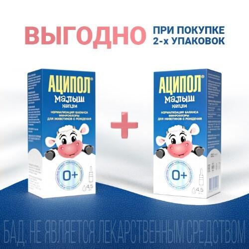 Купить Набор пробиотик аципол малыш от колик - 2 уп со скидкой цена