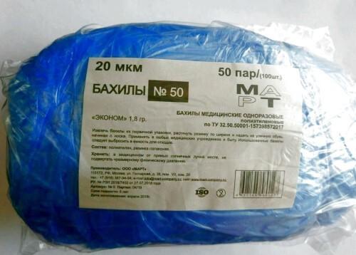 Купить Бахилы медицинские одноразовые полиэтиленовые март арт5 20мкм эконом n50 пар цена