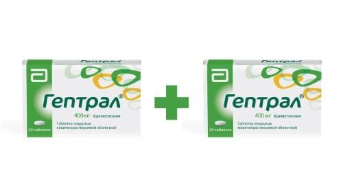 Купить Набор гептрал 0,5 n20 табл п/кишечнораствор/оболоч при покупке 2 упаковок скидка 15% цена