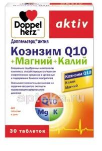 Купить Актив коэнзим q10+магний+калий цена