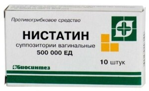 Купить Нистатин цена