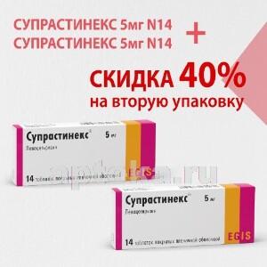 Набор СУПРАСТИНЕКС 0,005 N14 ТАБЛ П/ПЛЕН/ОБОЛОЧ 2 уп., скидка 40% на вторую упаковку
