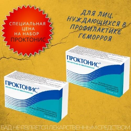 Купить Набор проктонис n60 капс закажи 2 упаковки со скидкой цена