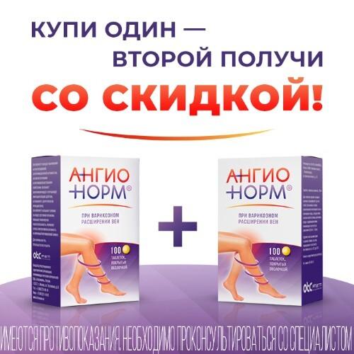 Купить Набор из 2 уп. ангионорм 0,1 n100 табл п/о - со скидкой 350 рублей цена