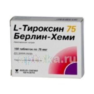 Купить L-тироксин 75 берлин-хеми цена