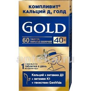 Купить Кальций д3 голд  n60 табл п/о цена