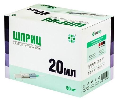 Купить Шприц 20мл 2-х компонентный c иглой 21g (0,8х40мм) стерильный однократного применения луер/блистер n50/sf mp gmbh/ цена