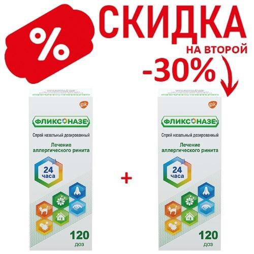 Купить Набор спрей фликсоназе 50мкг/доза 120доз назальный закажи со скидкой 30% на второй товар цена