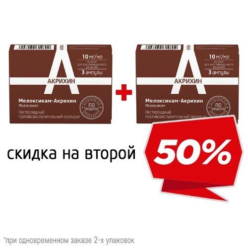 Купить Набор мелоксикам-акрихин 0,01/мл 1,5мл n3 амп р-р в/м закажи со скидкой 50% на вторую упаковку цена
