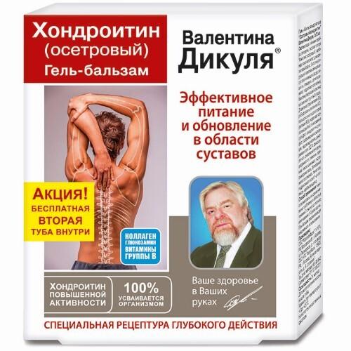 Купить Гель-бальзам для тела осетровый хондроитин 75мл /1+1/ цена