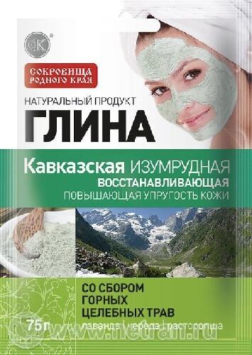 Купить Глина кавказская изумрудная восстанавливающая 75,0 саше цена