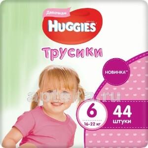 Купить HUGGIES ТРУСИКИ-ПОДГУЗНИКИ ДЕТСКИЕ ДЛЯ ДЕВОЧЕК РАЗМЕР 6 N44 цена