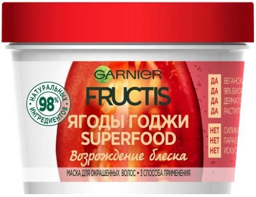 Fructis superfood ягоды годжи возрождение блеска маска 3в1 для окрашенных волос 390мл