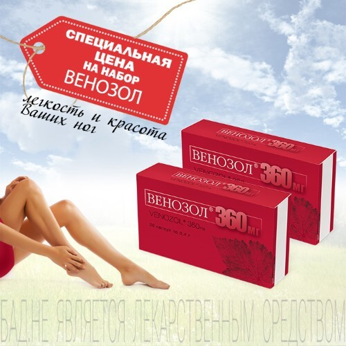 Купить Набор венозол-360мг n36 капс по 0,4г закажи 2 упаковки со скидкой цена