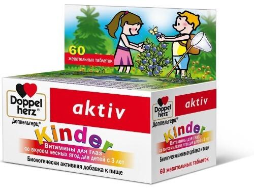 Kinder витамины для глаз со вкусом лесных ягод для детей с 3 лет