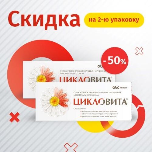 Купить Набор витамины для женского здоровья цикловита  - 2 уп. со скидкой цена