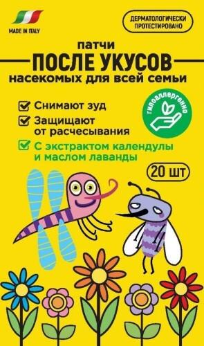 Купить EUROSIREL ПАТЧ ДЕТСКИЙ УСПОКАИВАЮЩИЙ ПОСЛЕ УКУСОВ НАСЕКОМЫХ N20 цена