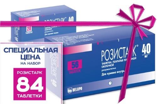 Набор из двух препаратов розистарк 0,04 n56 табл п/плен/оболоч  и розистарк 0,04 n28 табл п/плен/оболоч по специальной цене