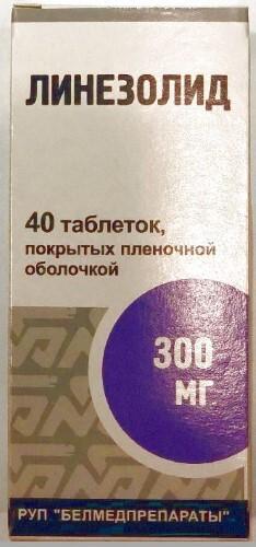 Купить Линезолид цена