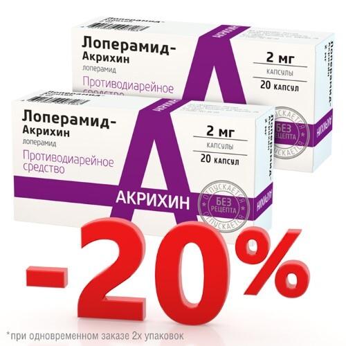 Купить Набор лоперамид-акрихин 0,002 n20 капс закажи 2 упаковки со скидкой 20% цена