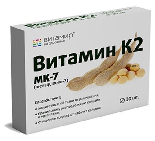 Купить Витамин k2 (100мкг) цена