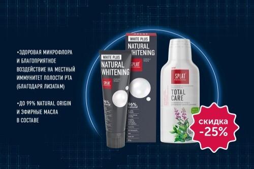 Купить Professional набор «splat природная белизна улыбки» цена