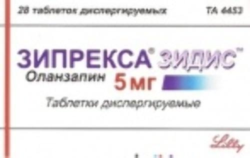 ЗИПРЕКСА ЗИДИС