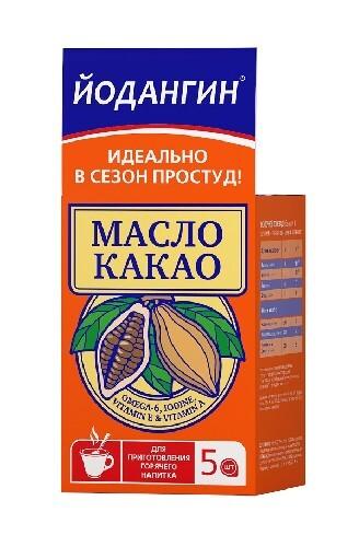 Купить ЙОДАНГИН КАКАО МАСЛО 10,0 N5 цена