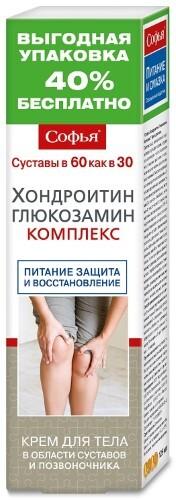 Купить СОФЬЯ КРЕМ ДЛЯ ТЕЛА ХОНДРОИТИН ГЛЮКОЗАМИН 125МЛ цена