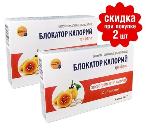 НАБОР БЛОКАТОР КАЛОРИЙ ТРИ ФАЗЫ N40 КАПС ПО 450МГ закажи 2 упаковки по специальной цене