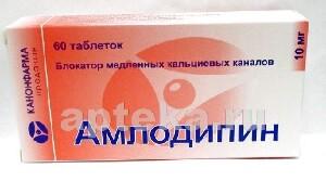 Купить Амлодипин 0,01 n60 табл /канонфарма/ цена