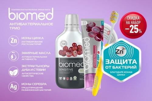Купить Набор «splat biomed для чувствительных зубов» цена