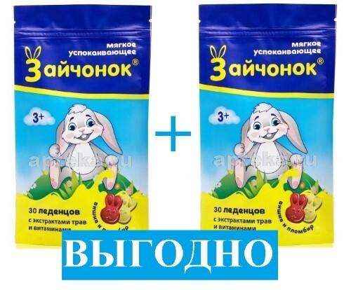 Набор «ЗАЙЧОНОК ЛЕДЕНЦЫ ДЛЯ ДЕТЕЙ – 2 упаковки со скидкой 15%»