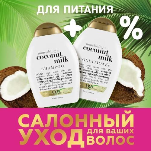 Купить Набор ogx® для питания волос цена
