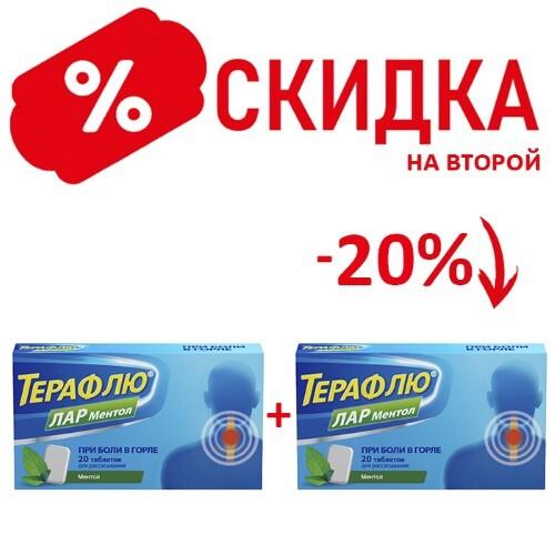 Купить Набор терафлю лар ментол 0,001+0,002 n20 табл д/рассас закажи со скидкой 20% на второй товар цена