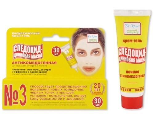 Купить Следоцид-цинковая маска крем-гель косметический для ухода за проблемной кожей 30мл цена