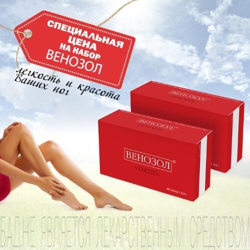 Купить Набор венозол n60 капс закажи 2 упаковки со скидкой цена
