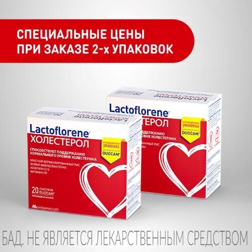 Купить Набор lactoflorene холестерол пакет duocam n20 - специальная цена при заказе 2-х упаковок цена