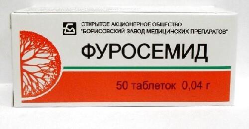 Купить ФУРОСЕМИД 0,04 N50 ТАБЛ/БОРИСОВ ЗМП/ цена