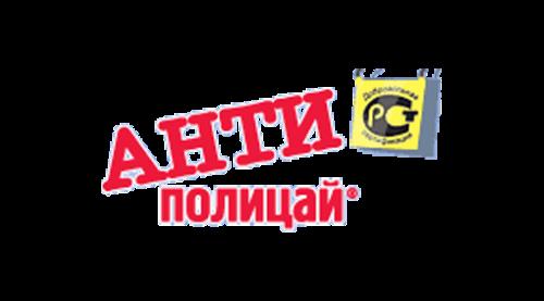 АНТИПОЛИЦАЙ