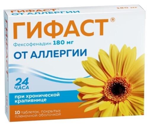 Купить ГИФАСТ 0,18 N10 ТАБЛ П/ПЛЕН/ОБОЛОЧ цена