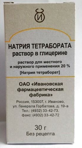 Купить Натрия тетрабората раствор в глицерине цена