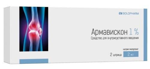 Купить Армавискон средство для внутрисуставного введения 1% 2мл n2 шприц цена