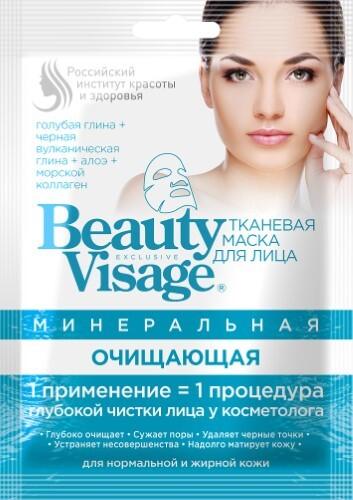 Купить Beauty visage маска для лица тканевая минеральная очищающая n1 цена