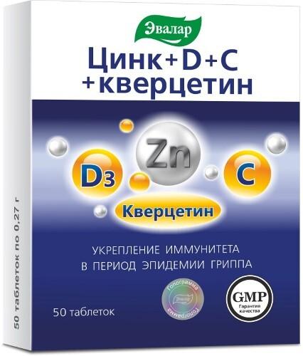 Купить Цинк+d+с+кверцетин цена