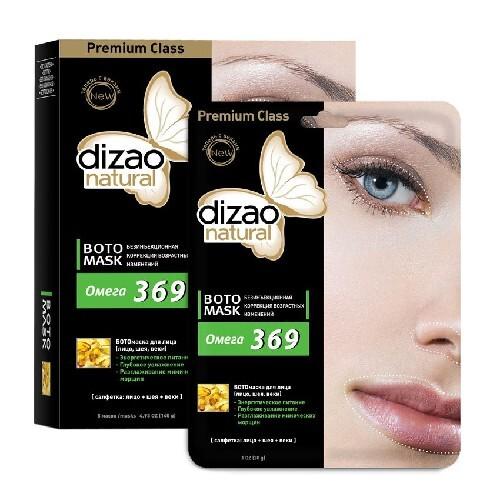 Купить Ботомаска тканевая для лица шеи и век омега 3 6 9 n5 цена