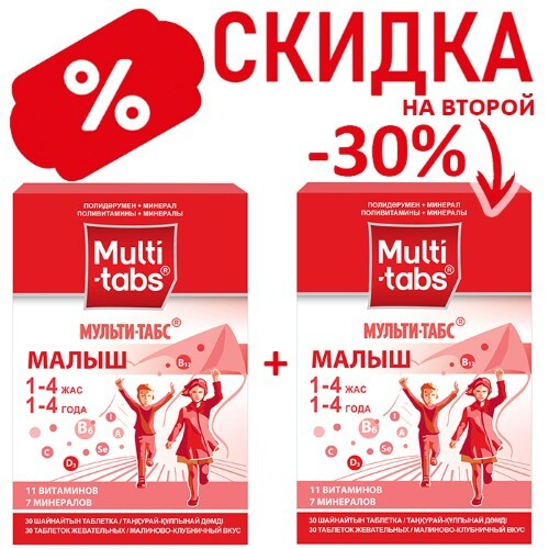 Купить Набор мульти-табс малыш малина/клубника n30 жев табл закажи со скидкой 30% на второй товар цена