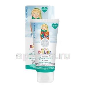 Купить Детская паста зубная мятный холодок 50мл цена
